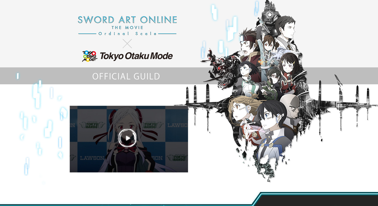 """Sword Art Online the Movie: Ordinal Scale"" Global Portal Site"
