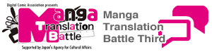 Manga Translation Battle Third