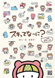 【What is Love?-Sukitte nani?】LINE Sticker