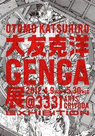 Akira Creator Katsuhiro Otomo Exhibit