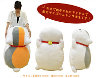Gigantic Plushie of Nyanko Sensei