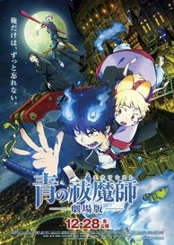 The Official Site for Blue Exorcist Reveals Movie Trailer