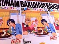 Bakuman + Hamburger = Bakuham!