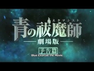 Blue Exorcist The Movie English Trailer