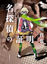 "Cover Illustration for ""Meitantei no Shoumei"" by Tetsuya Ichikawa (Tokyo Sogensha)"
