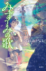 "Kodansya Novels ""Mizuumi no Uta"" by Hoshio Sanae Cover Illustration"