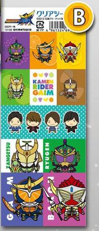 Kamen Rider Gaim Goods Special