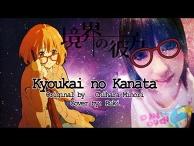 【ルキちゃん】歌ってみた 「境界の彼方 Kyoukai no Kanata」 不愉快ですw