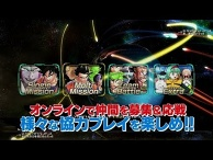 "Introduction Movie for New Game ""Dragon Ball Z: Battle of Z"" Revealed!"