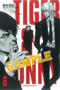 "Animate Limited Edition ""Tiger & Bunny 6"" Comic"