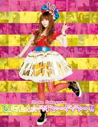 Shokotan☆Best - First Edition