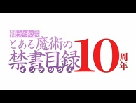 """A Certain Magical Index"" 10th Aniversary Movie!"