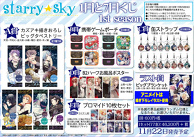 """Starry☆Sky 1to7 Kuji 1st Season"""