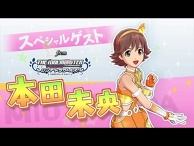 "iDOLM@STER Game ""One For All"" Features Special Guest Mio Honda in DLC Catalog #11!"