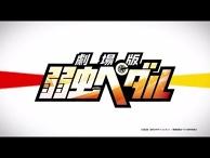 Yowamushi Pedal Announces a Movie in the Making!