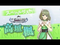 The Idolm@ster One for All Previews Update with Kaede Takagaki