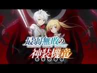 "First trailer released for ""Saijaku Muhai no Bahamut"""