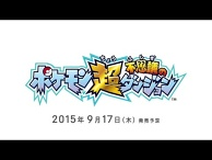 "Trailer Unveiled for 3DS Game ""Pokémon Super Mystery Dungeon""!"