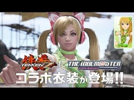 Trailer for Tekken x The Idolmaster Special Collaboration