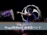 Kurona (WagakkiBand) / Kurona Model WagakkiBand 1-Shaku 9-Sun Okedo-daiko Coming Soon!