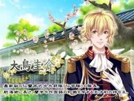 """[Work] Smartphone Romance Simulation Game """"Shin◆Bakumatsu Shishiden"""" PV"""