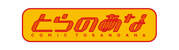 """Résultat de recherche d'images pour """"toranoana logo"""""""