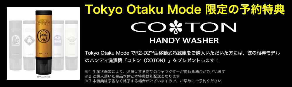 Tokyo Otaku Mode 限定の予約特典