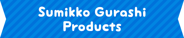 Sumikko Gurashi Products