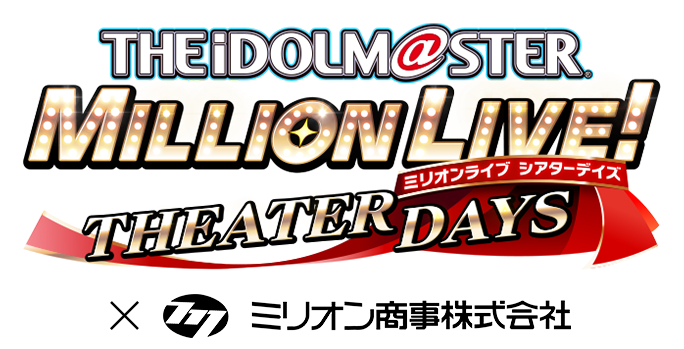 THE iDOL M@STER. MILLION LIVE! THEATER DAYS x ミリオン商事株式会社
