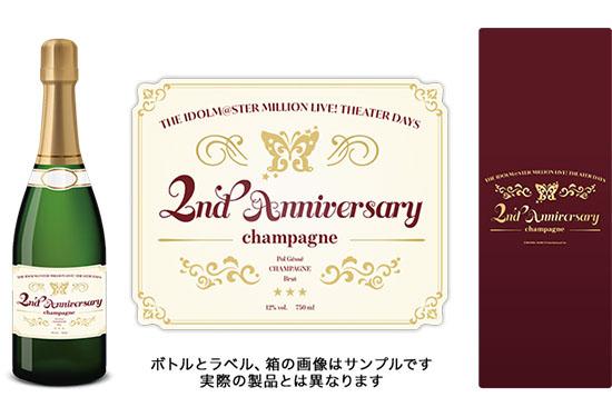 【受注販売】アイドルマスター ミリオンライブ! シアターデイズ 2nd Anniversary シャンパン