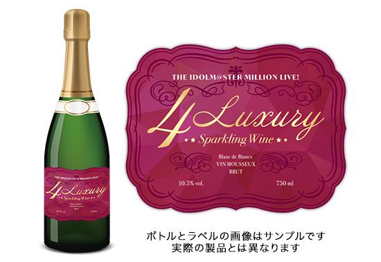 アイドルマスター ミリオンライブ! 4 Luxury スパークリングワイン