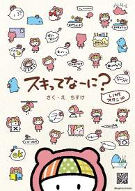 【What is Love?-Sukitte nani?】LINE Sticker