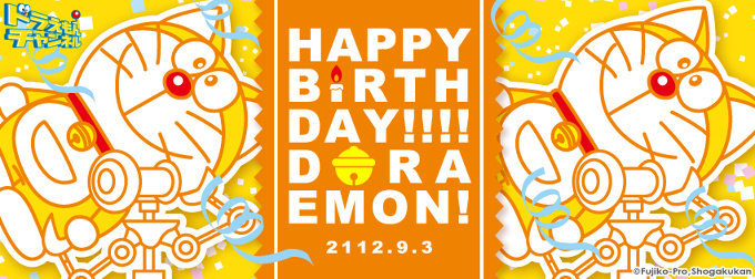 Happy Birthday Doraemon 1 4 Tokyo Otaku Mode Gallery