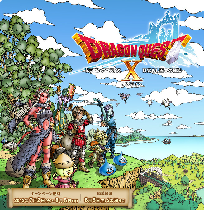 the Dragon Quest × Lawson campaign