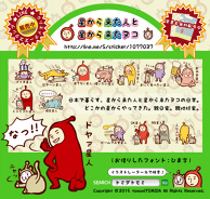 "[LINE Stamp] Line Stamps for Sale ""Person from the Universe and Cat"""