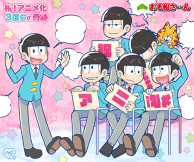 Osomatsu-kun is Becoming an Anime!