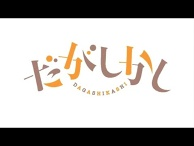 Promotion Video 1: Dagashi Kashi